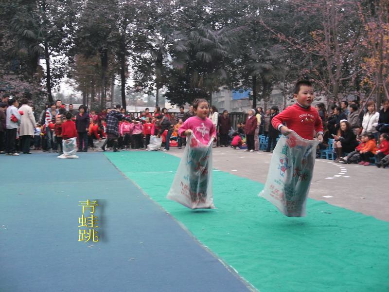 幼儿园举行迎奥运秋季运动会