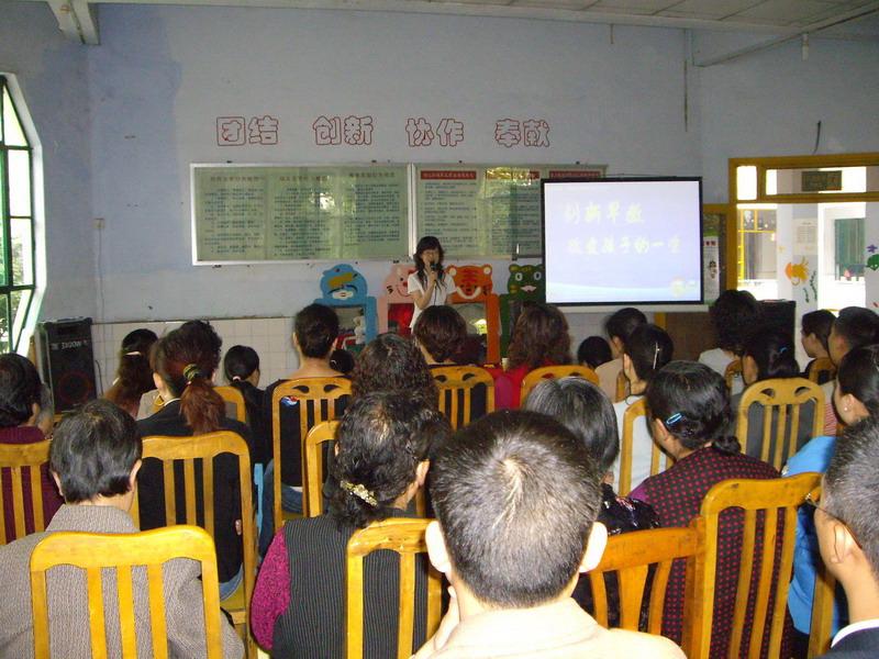 幼儿园举办家庭教育讲座